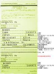 出入国カード記入例[表]