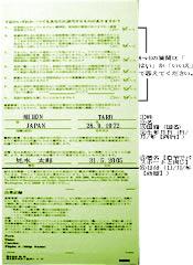 出入国カード記入例[裏]
