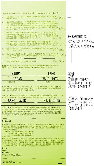 出入国カード 記入例 [裏]
