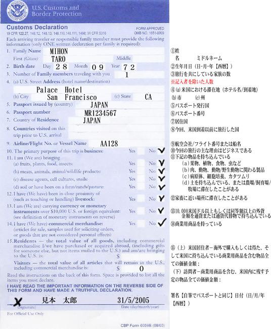 税関申告書記入例[表]